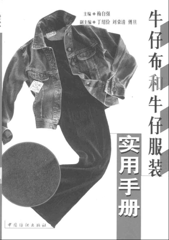 牛仔布和牛仔服装实用手册-POP花型网