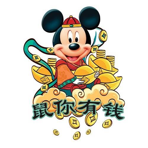 卡通动漫米奇鼠你有钱潮牌印花矢量图服装裁片T恤烫图印花素材-POP花型网
