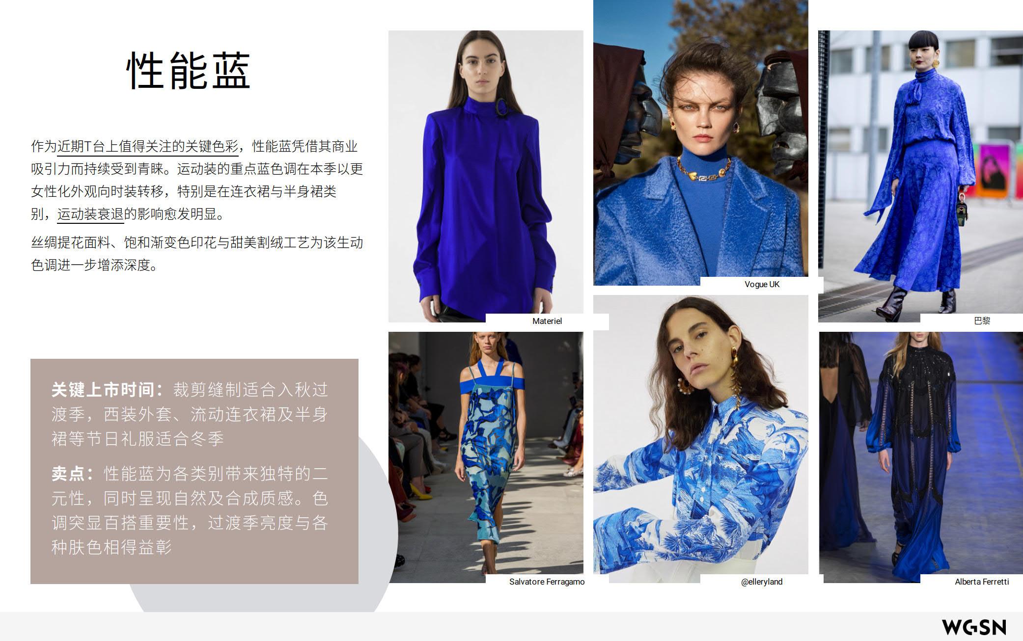 2020-21年秋冬新品买手指南:女装色彩-POP花型网