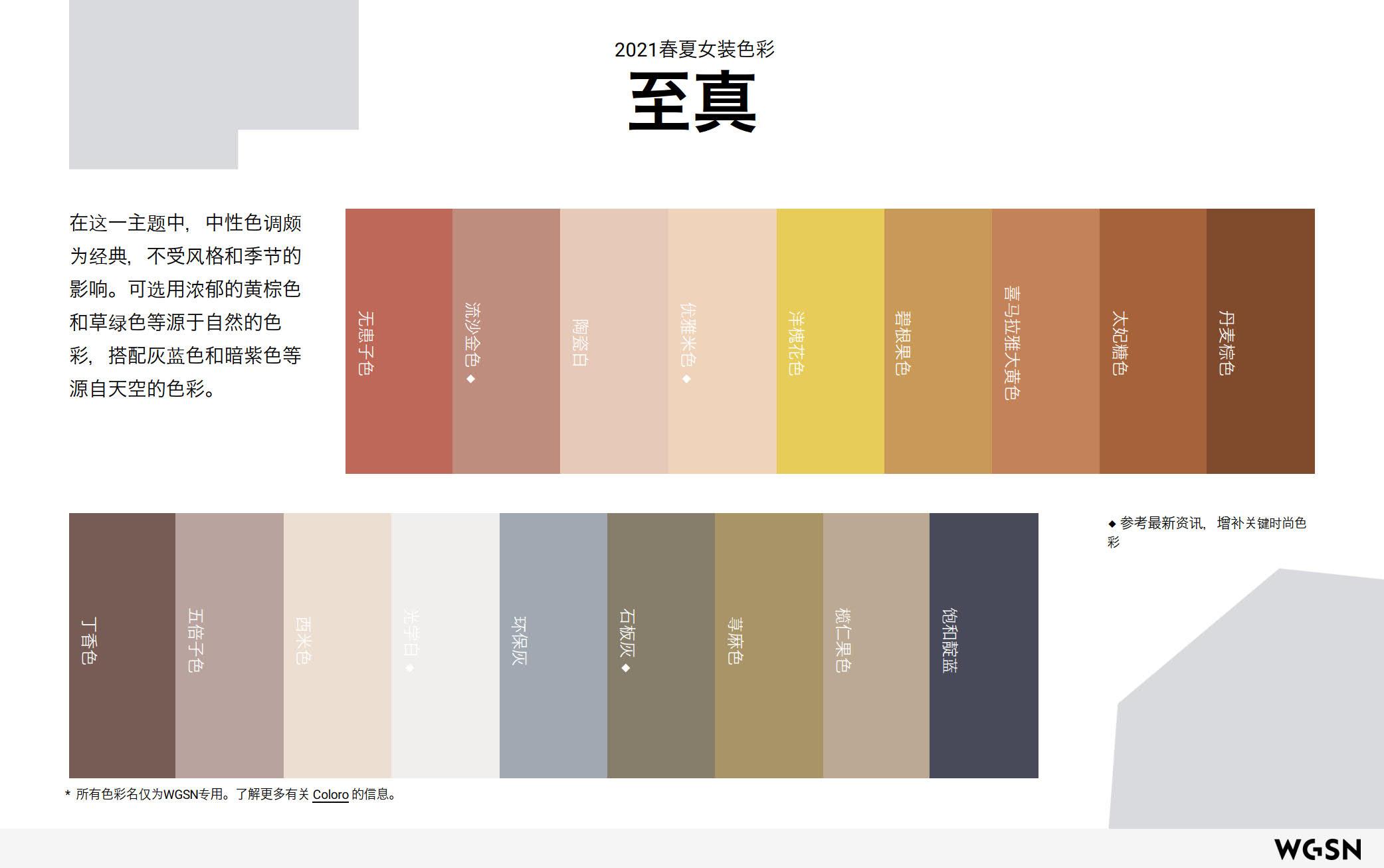 2021年春夏女装色彩趋势演绎:至真-POP花型网