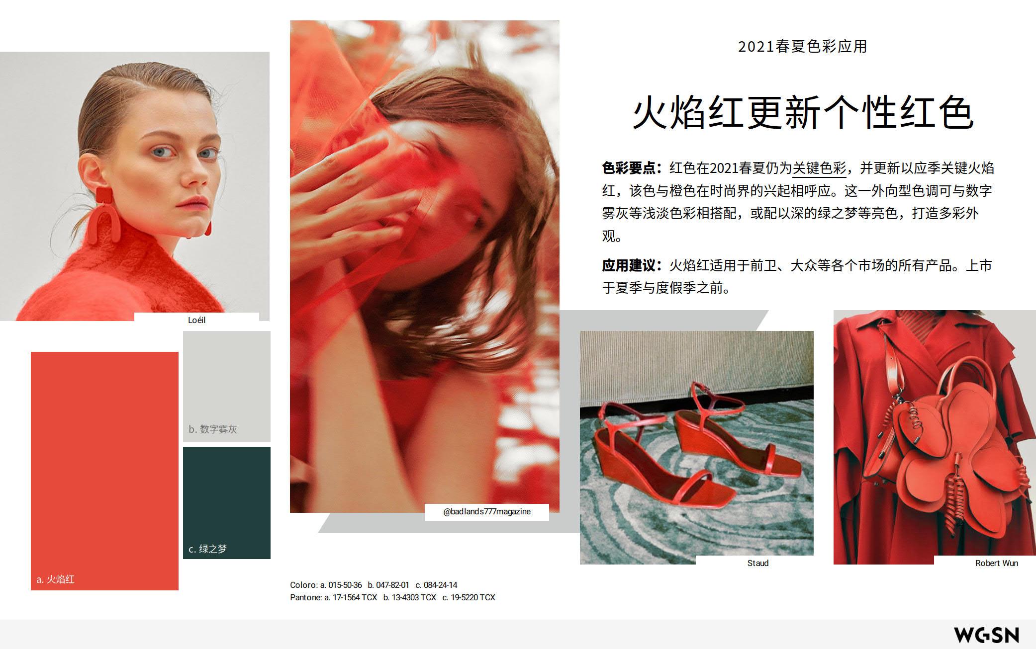 2021年春夏色彩趋势概念:女士配饰&鞋品-POP花型网