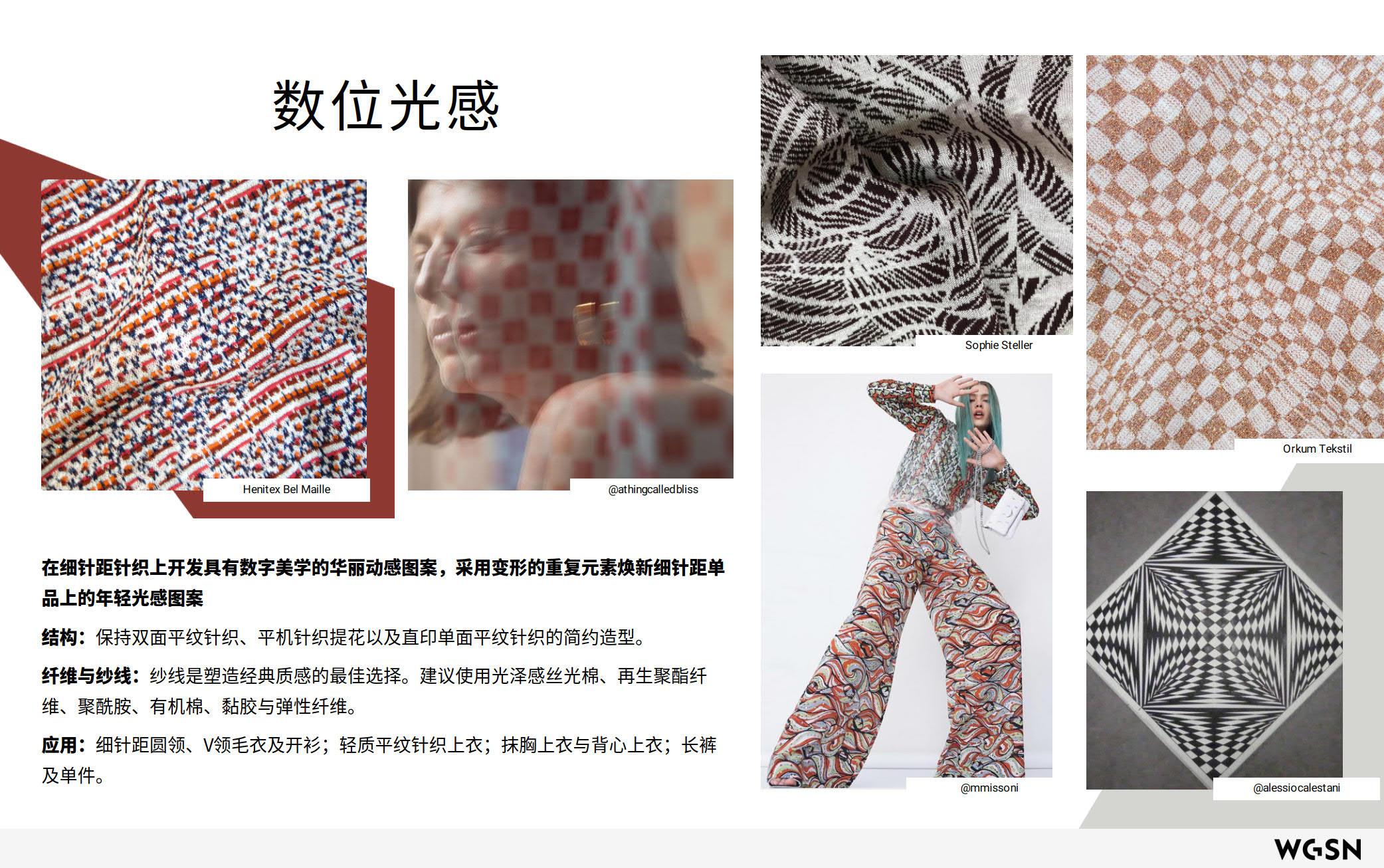 2021年春夏女士针织服装风格趋势概念:炫境-POP花型网