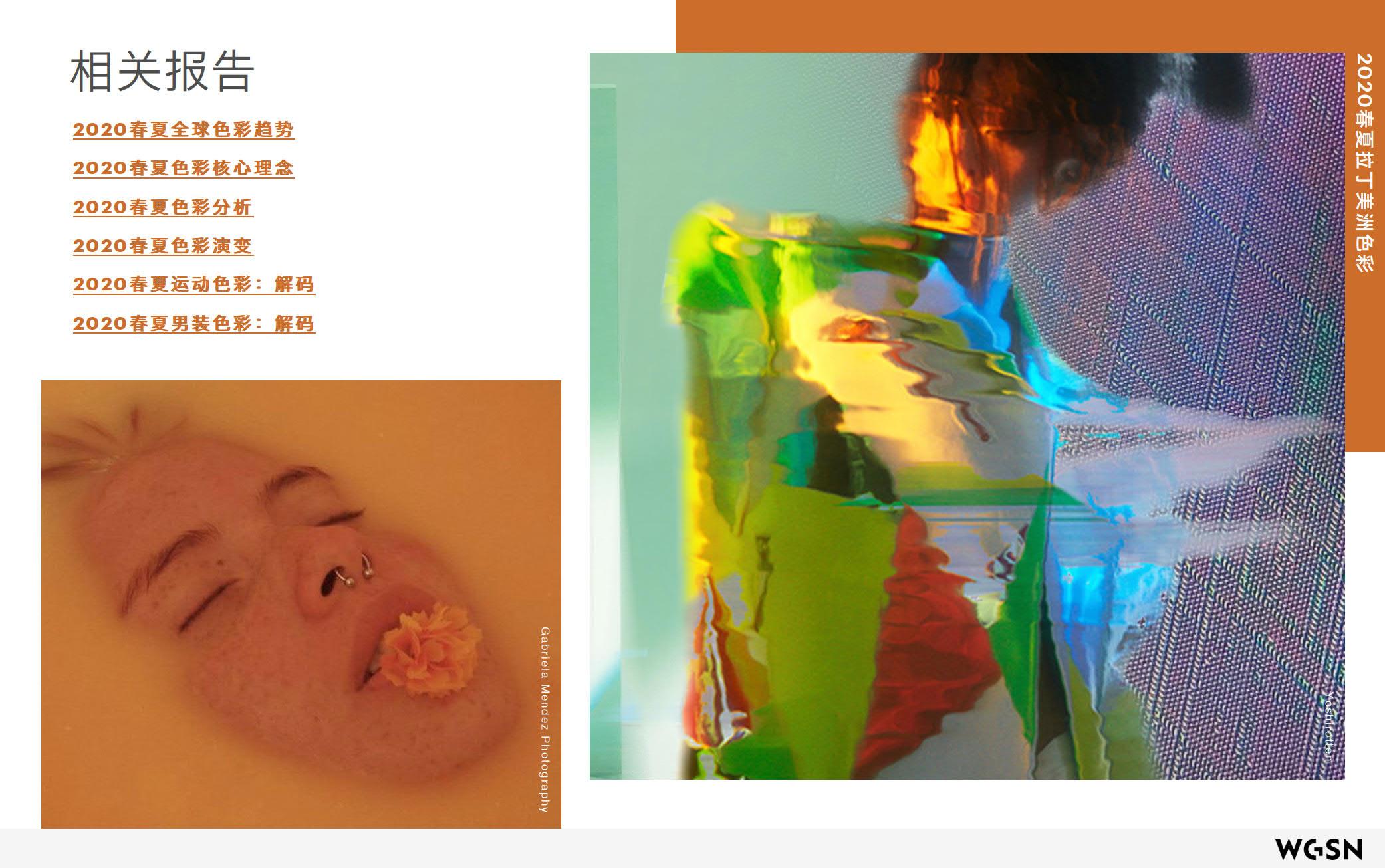 2020年春夏拉丁美洲色彩:发声!-POP花型网