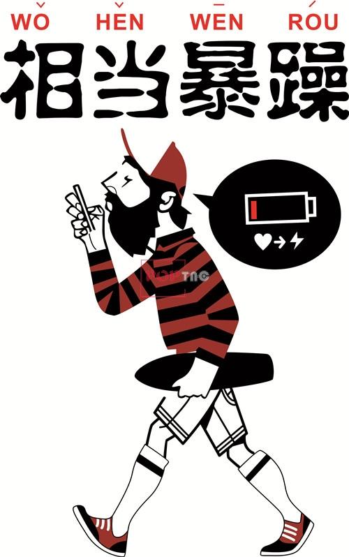 卡通人物图案字母相当暴躁潮牌印花矢量图服装裁片T恤烫图印花花型素材-POP花型网