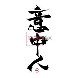 意中人国潮图案印花服装裁片T恤卫衣烫图印花花型素材-POP花型网