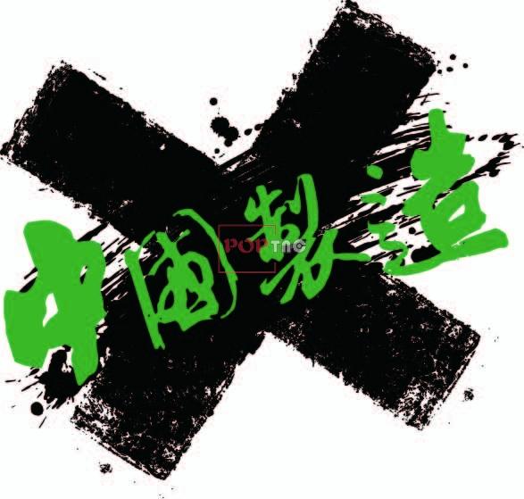 字母涂鸦X中国制造印花图案服装裁片T恤卫衣烫图印花花型素材-POP花型网
