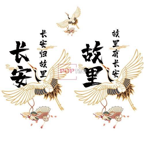 中国风仙鹤祥云长安故里印花图案服装裁片T恤卫衣烫图印花花型素材-POP花型网