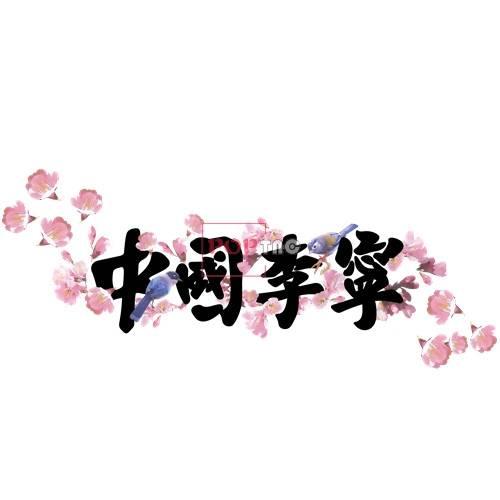 中国李宁桃花飞鸟印花图案服装裁片T恤卫衣烫图印花花型素材-POP花型网