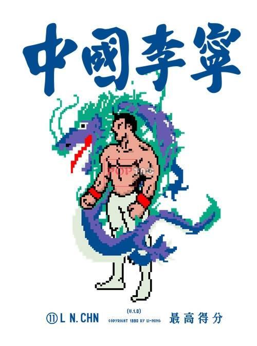 中国李宁人物龙印花图案服装裁片T恤卫衣烫图印花花型素材-POP花型网